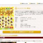ひょうごバーガー博覧会(あわじ市) 2015/5/23【KRD8出演】