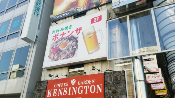 ボナンザとは姫路おでんもある鉄板焼き屋