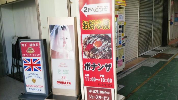 姫路駅前のお好み焼き屋