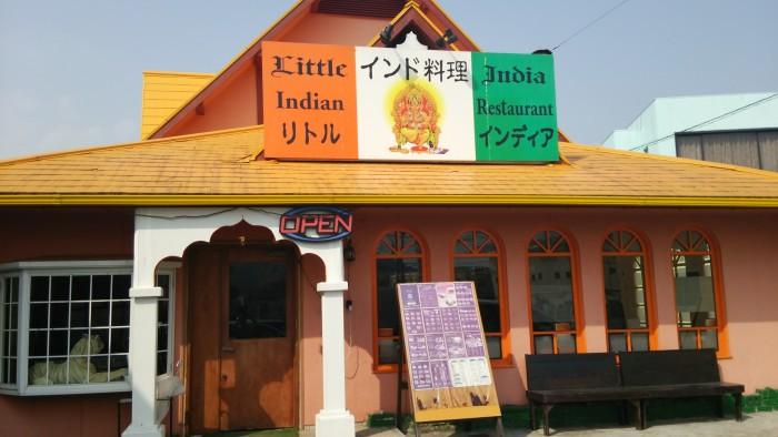 インド料理「リトルインディア」の外観
