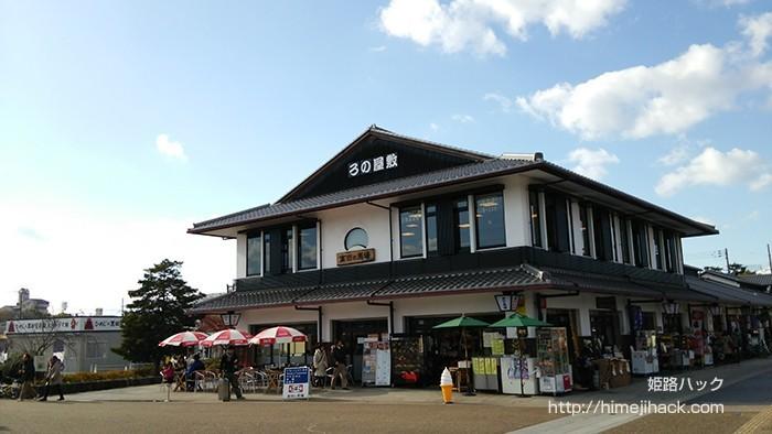 高田の馬場