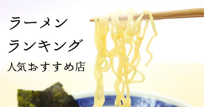姫路ラーメン屋ランキング!「人気のおすすめ店まとめ」