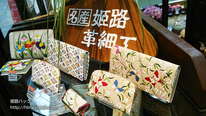 姫路革細工「白なめし革の財布。プレゼントやお土産に!!」