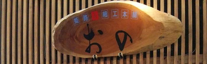 姫路名産「姫路革細工」白なめし革の財布など