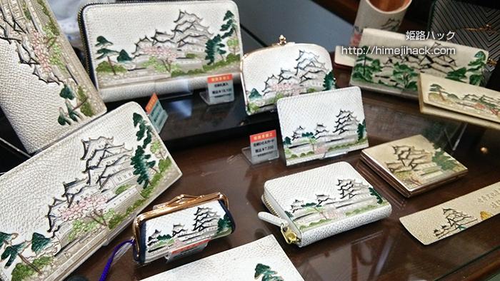 姫路城の財布