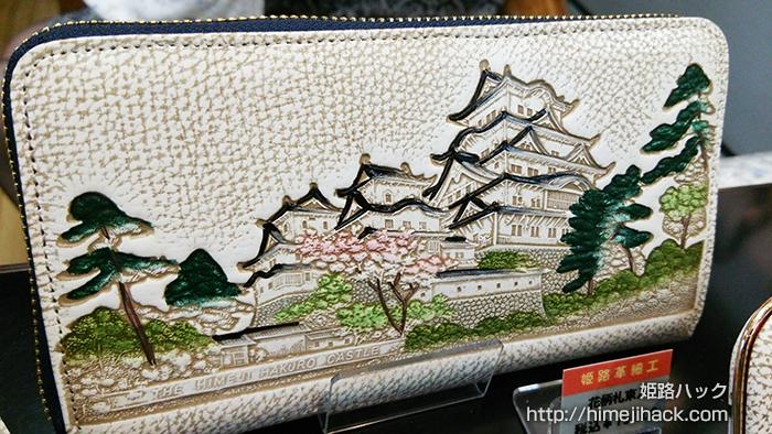 姫路城の財布の画像2