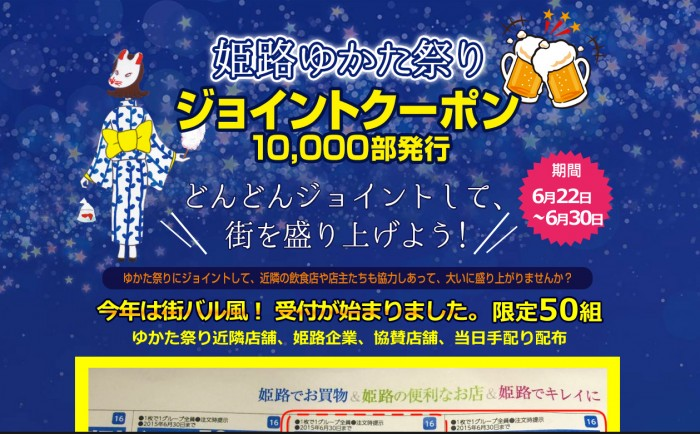 【ゆかた祭り2015】姫路周辺のお店がお得になるクーポンが発行されるみたい