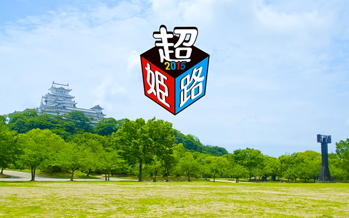 なにっこのイベント!? 超気になる超姫路2015オーディション!【8/9】