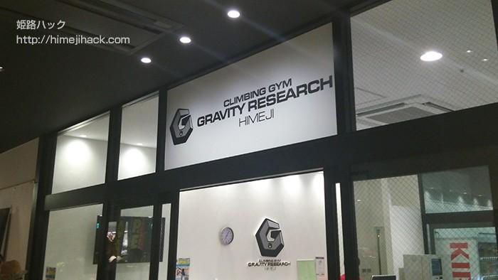 クライミングジム「グラビティ リサーチGRAVITY RESEARCH」