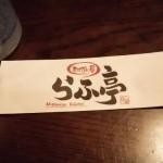姫路の居酒屋ランチ 沖縄料理まかない屋らふ亭の「ら」ランチ
