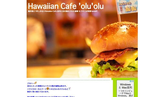 ハワイアンカフェ 'Olu'Olu(オルオル)