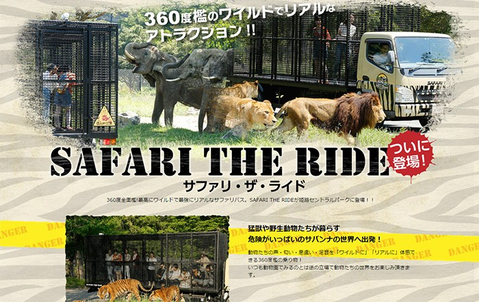 今、サファリ・ザ・ライドが大人気!!!【姫路セントラルパーク】