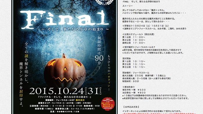 姫路のハロウィンイベント「-FINAL-」
