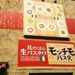 モッチモパスタ 姫路でランチ「生パスタもちもち!! 雰囲気イイ!」