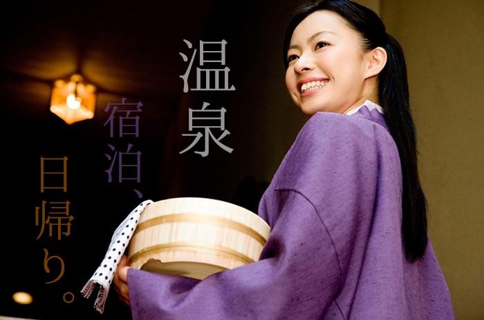 兵庫 姫路の温泉「旅館や日帰り入浴できる宿泊ホテル」