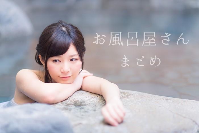 【姫路市の銭湯・風呂屋まとめ】スーパー銭湯や24時間営業など