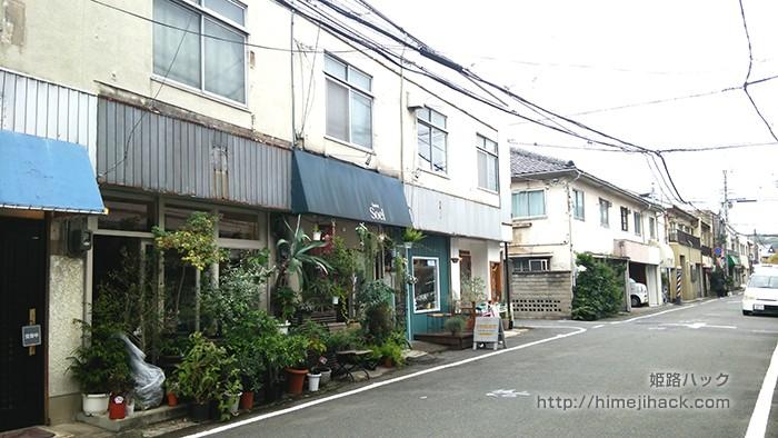 姫路のカレー屋さんの周辺