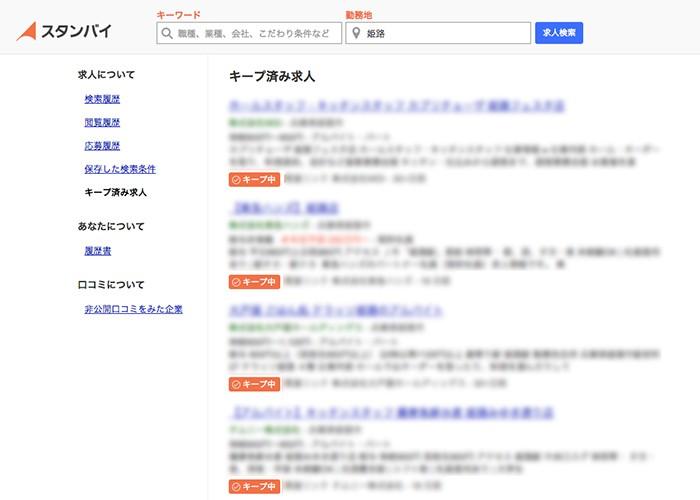 姫路の仕事が一括で探せる求人サイト