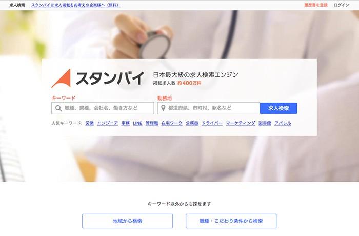 姫路の仕事が一括で探せる便利な求人サイト