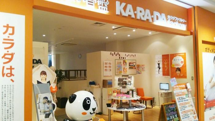 カラダファクトリー姫路店