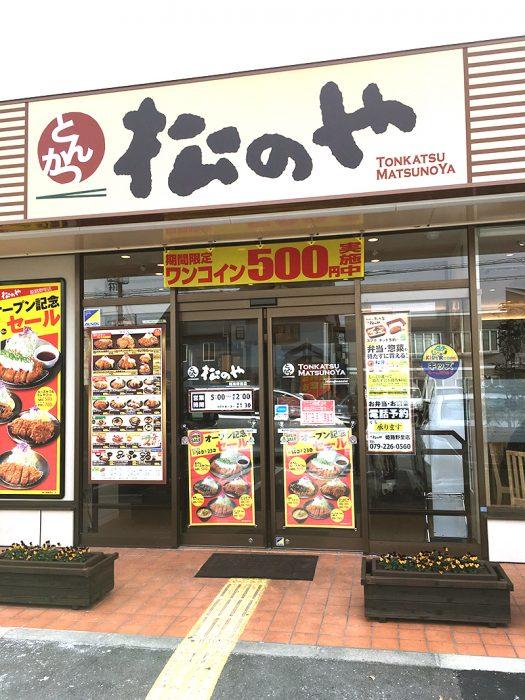 姫路のお食事処「松の屋」